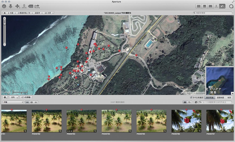 アプリによっては、位置情報がついた写真を地図上にマッピングできる(画面はAperture)