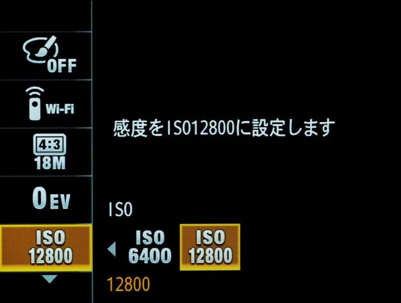 ISO感度はISO80~12800の間に設定可能。最大ISO12800に対応し、より暗いシーンでも明るく手ブレやノイズを抑えた撮影が可能だ。