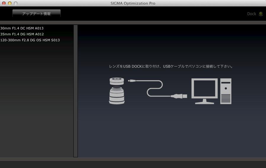 USB DOCKをパソコンに接続しない状態でSIGMA Optimization Proを起動すると、USB DOCKを接続するように促す画面が表示される。