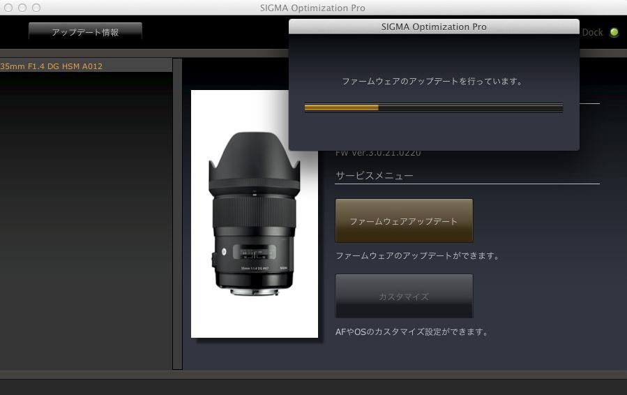 対応レンズを初めてUSB DOCKに接続すると、Optimization Proの画面にレンズファームアップ実行を促す画面が立ち上がる。この最初のファームアップにて最新ファームウエアがダウンロードされレンズ内のファームウェアが書き換えられる。ただしレンズ内のファームウエアが既に最新版となっている場合は書き換えは行なわれない。
