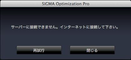 Optimization Proは起動時にインターネットとの接続を確認する。インターネット接続が無い場合は接続を促す画面が表れる。インターネット接続が無い場合はレンズファームウェアのダウンロードができないので、レンズ内ファームウェアの書き換えはできない。