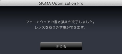 レンズ内ファームウェアの書き換えが完了すると、完了メッセージが表示されレンズを取り外すことが可能となる。今後は対応レンズをUSB DOCKに接続しOptimization Proを起動するごとに最新ファームウェアが公開されているかが確認され、最新ファームウェアが公開されていた場合はダウンロード後に書き換える。