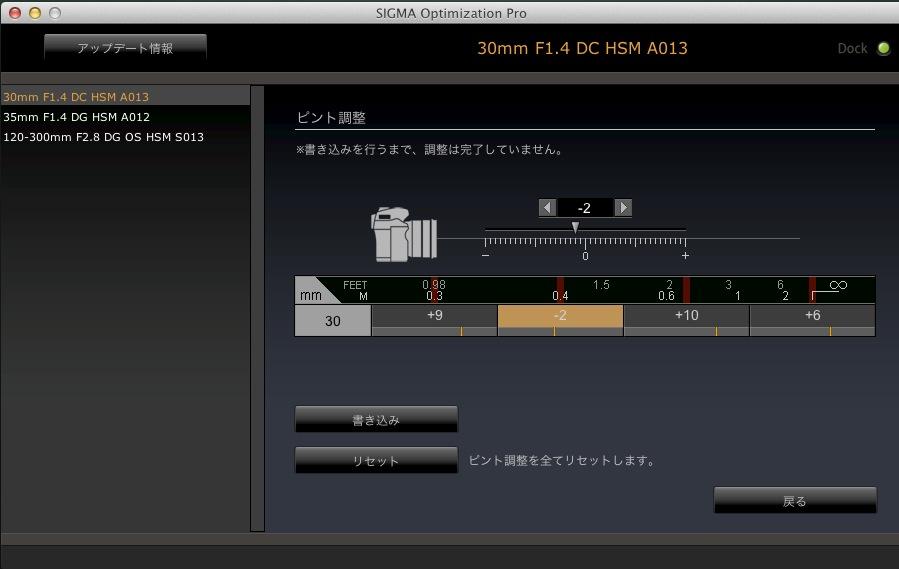単焦点レンズの30mm F1.4 DC HSMのOptimization Proフォーカス調整画面。単焦点レンズなので最短撮影距離から無限遠までの4つのブロックのみ。