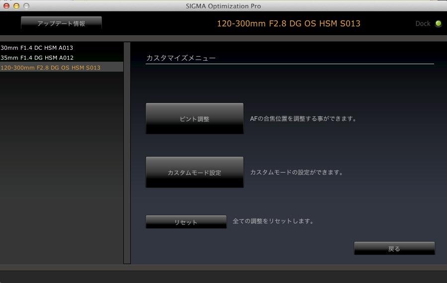 カスタマイズメニューのなかの「カスタムモード設定」ボタンを押してカスタマイズ画面へ移行する。
