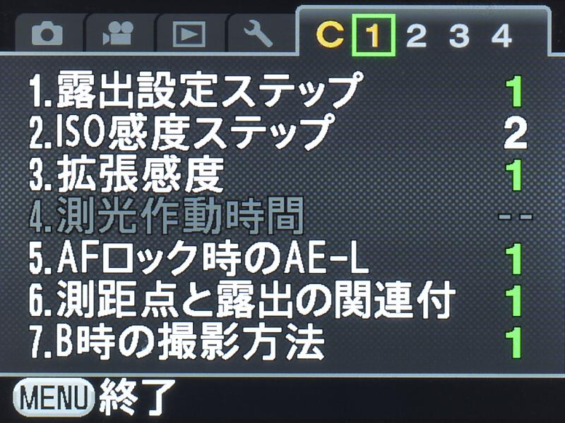 カメラに装着したO-GPS1の電源をオンにすると、設定メニューの「測光作動時間」がグレーアウトされ、変更できなくなる。