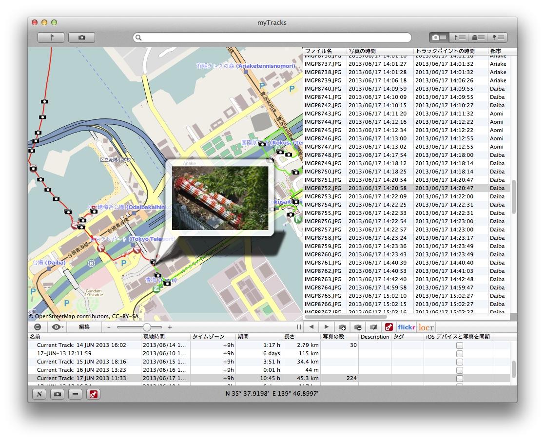 GPSログを管理するソフトウェアの多くは、写真を記録されたトラック(移動の軌跡)上に配置する機能を持つ。そのほか時刻の表示と修正、ジオタグの修正などを自動/手動でコントロールするツールとして利用できる。