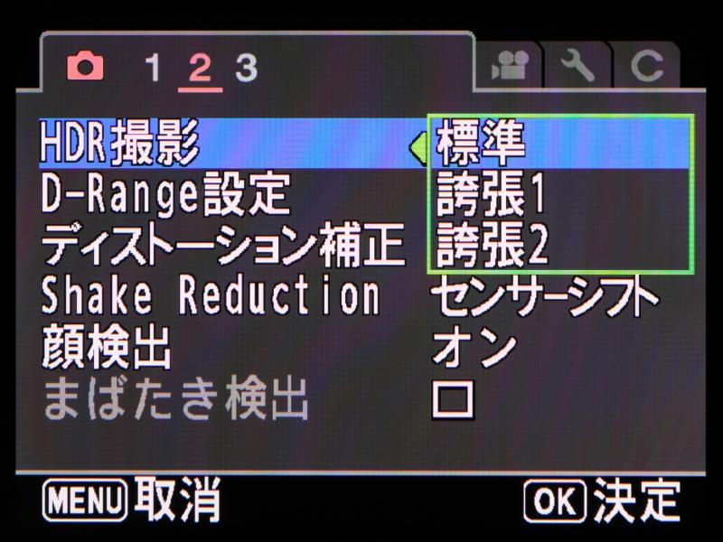 HDR機能には効果の強さを標準/誇張1/誇張2から選択ができる。