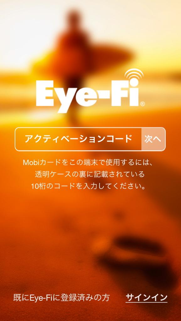 Eye-Fiのアプリをダウンロードして立ち上げると、アクティベーションコードを入力するように促されます。