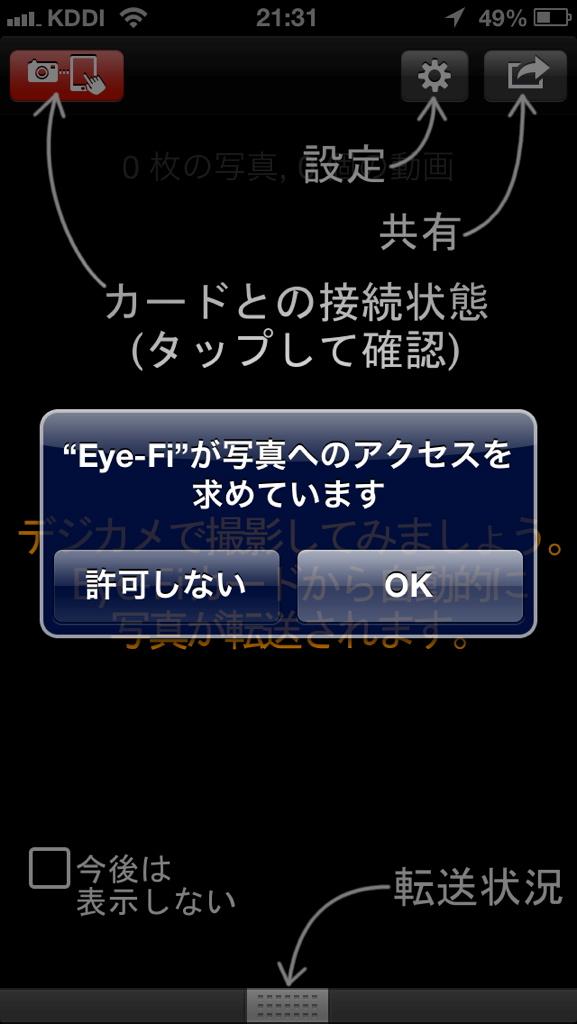 Eye-Fiアプリが「写真」へのアクセスを求めてくるので「OK」を押します。
