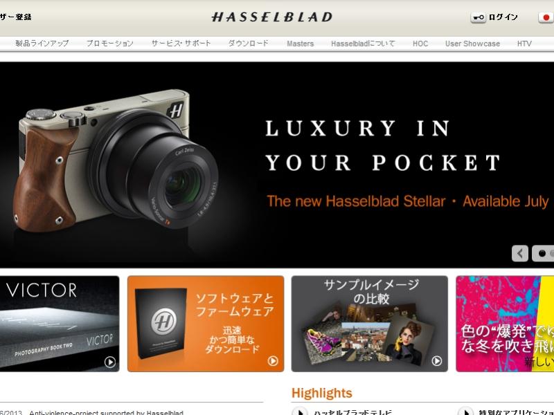 ハッセルブラッドジャパンのWebサイト