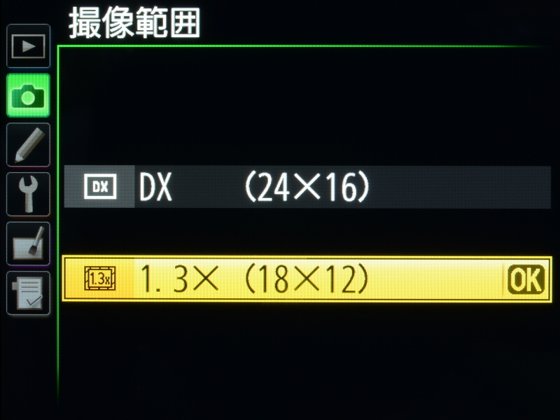 撮像範囲の設定・変更は、撮影メニューの「撮像範囲」で行なう。ちなみに、カスタムメニューf2「Fnボタンの機能」の「コマンドダイヤル併用時の動作」を「撮像範囲選択」に設定すれば、Fnボタンとコマンドダイヤルの操作でも設定できるようになる。