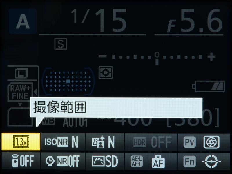 背面左下にある「iボタン」を使用すれば、インフォ画面下部(上段左端)に表示される「撮像範囲」に簡単にアクセスして設定することができる。