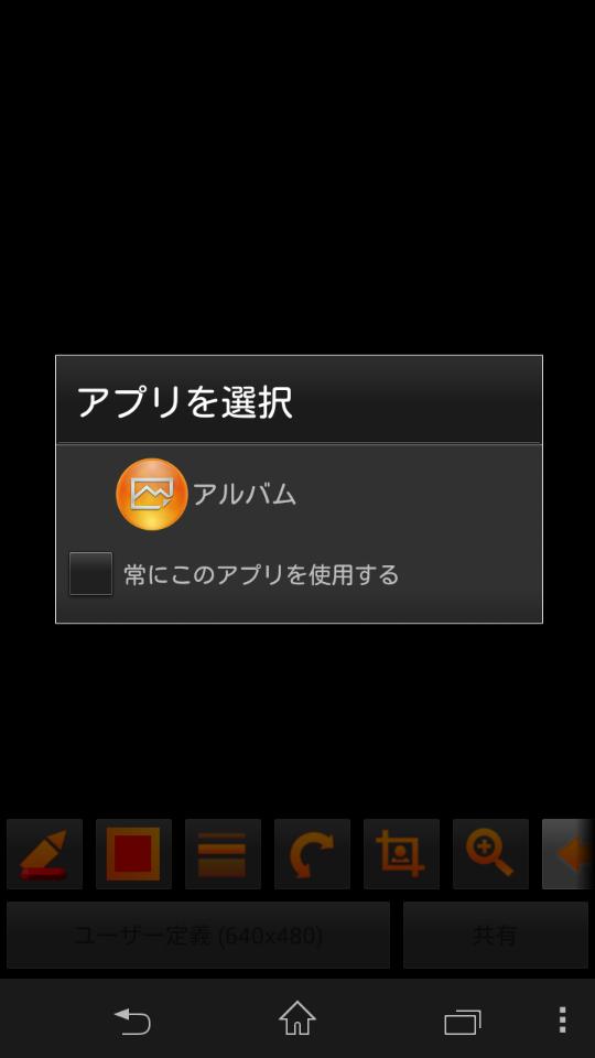 「共有くん」を起動すると、アプリの選択画面が表示される。ここで選択できるのは、端末にインストールしたビューアアプリだ