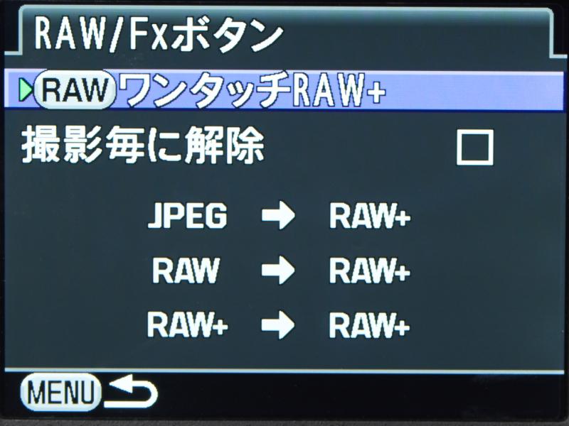 デフォルトでは撮影モード設定がJPEG/RAW/RAW+のいずれにあっても、RAW/Fxボタンを押せばRAW+に切り替わり、もう1度押せば元に戻る。この設定も好みに合わせ変更できる。