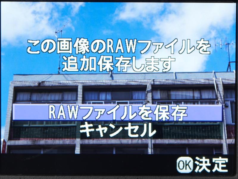 保存したRAWファイルは、RAW記録で撮影したファイルとまったく同様に、カメラ内RAW現像機能や、PC上のRAWコンバーターで処理できる。仕上がりに満足できなかったり、あとから追い込みたい時はRAWファイルを保存しておこう。バッファデータは電源が切れるか、次の撮影を行なうと消去される。それまでの間は保存可能だ。