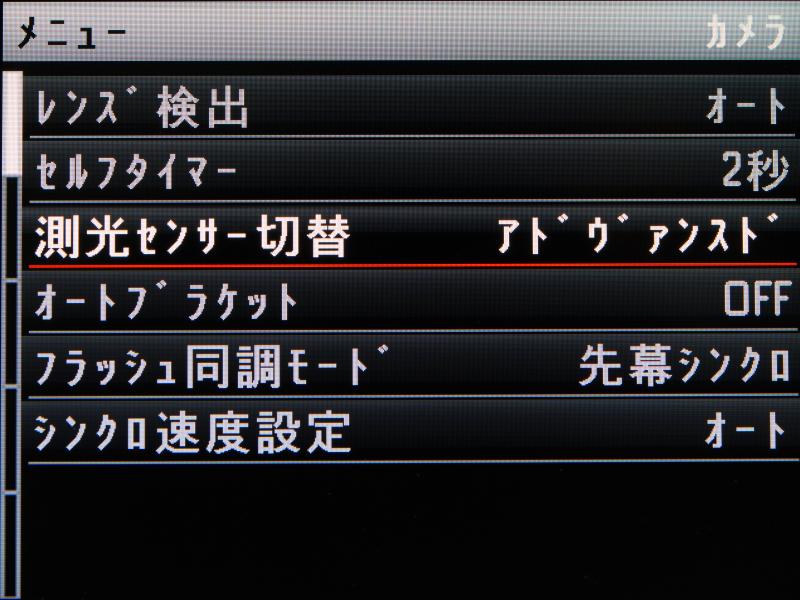 測光センサー切替は、メニュー画面から行なう。
