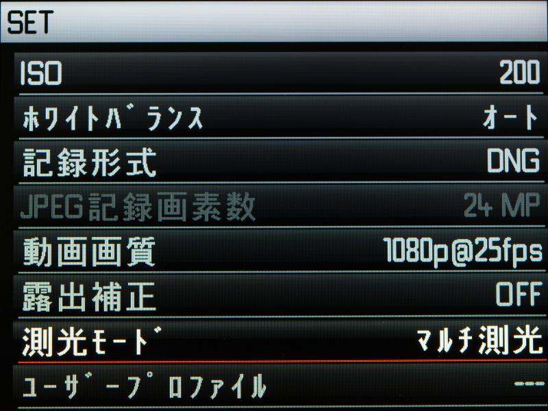 アドヴァンスドやライブビュー、EVFでの測光選択は、SET画面から行なう。