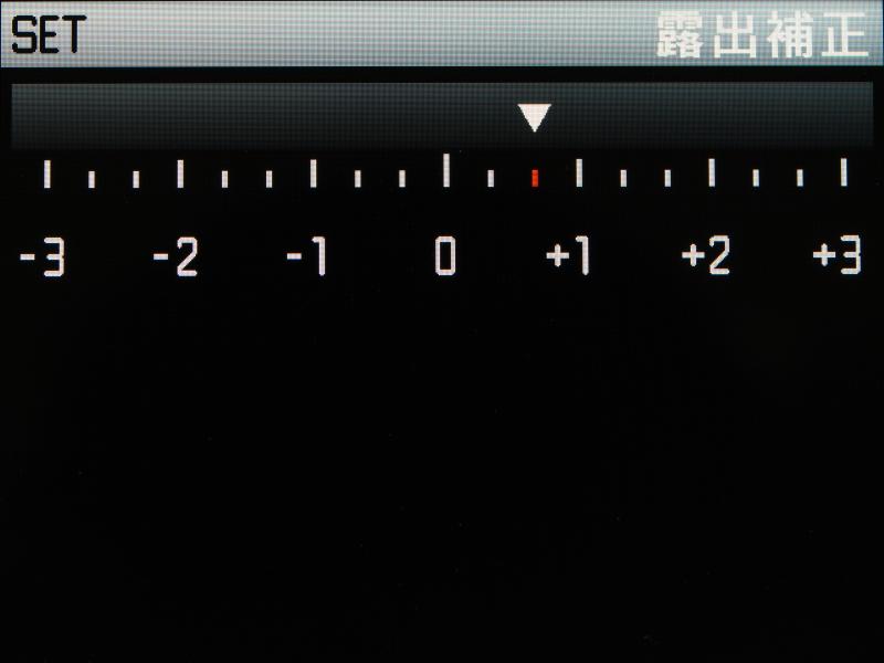 SETから露出補正をしたところ。ファインダーを覗きながら設定できないのがウィークポイント。