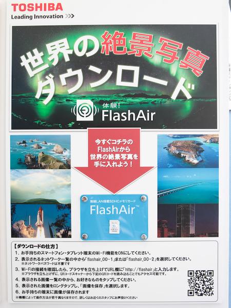 Wi-Fiを活用したものとして、FlashAirに記録されている「絶景写真」をスマートフォンにダウンロードするサービスも行なっていた(会場のみ)。