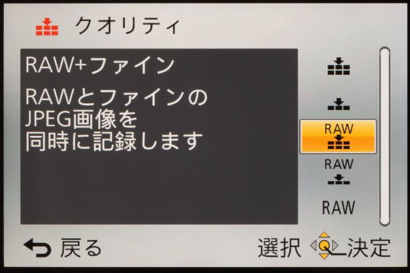 クオリティ(記録画質)は、JPEGのファイン、スタンダードのほか、RAW+ファイン、RAW+スタンダード、RAWも選べる。