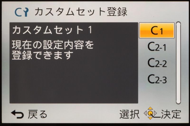 モードダイヤルの「C1」「C2」には、よく使う機能のセットを登録しておいて、素早く呼び出すことができる。