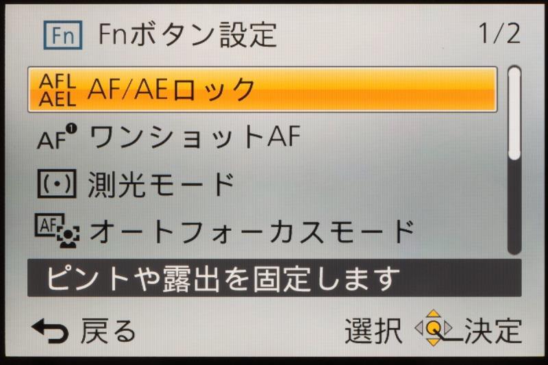 セットアップメニューの「Fnボタン設定」の画面。筆者的には「フォーカスエリア選択」の1択だと思う。