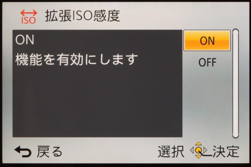 撮影メニューの「拡張ISO感度」の画面。オンにすると、拡張ISO感度として用意されているISO12800まで選択可能となる。