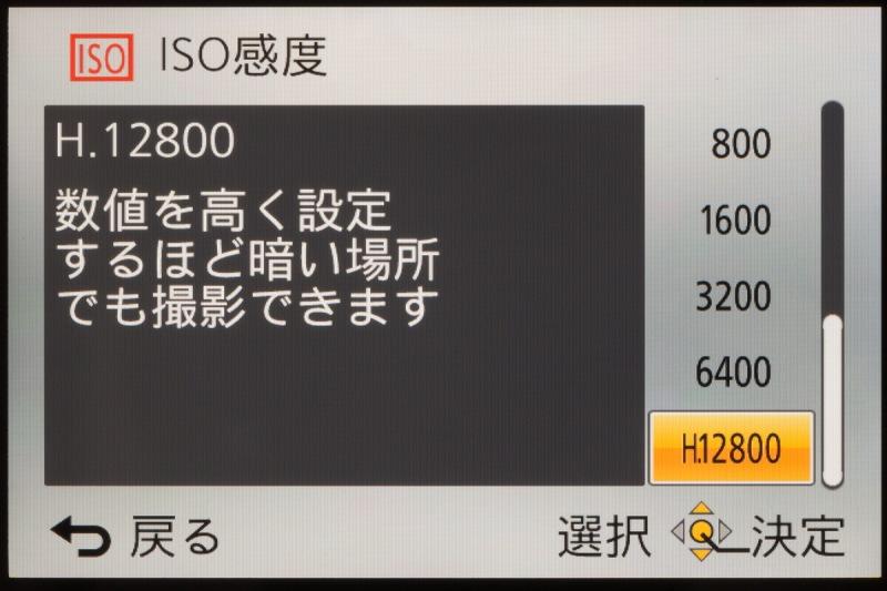 ベース感度はISO80と低め。常用最高感度はISO6400で「拡張ISO感度」をオンにするとISO12800まで。