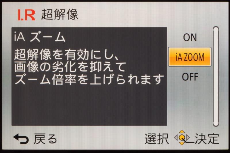 撮影メニュー「I.R超解像」の画面。「iA ZOOM」を選ぶと、画質劣化を抑えてズーム倍率が上げられる。