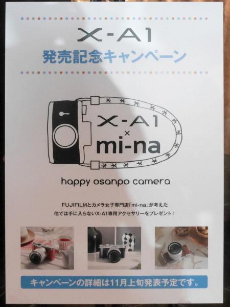 mi-naのX-A1専用アクセサリーが手に入るキャンペーンを実施予定