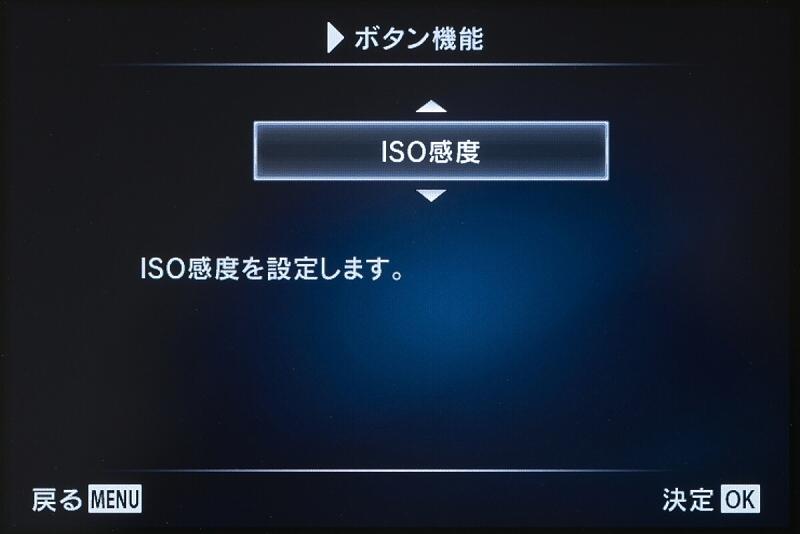 右ボタンと下ボタンに割り当てられる項目は多くないので、消去法的にだけれども、右ボタンには使用頻度の高いISO感度にしている。
