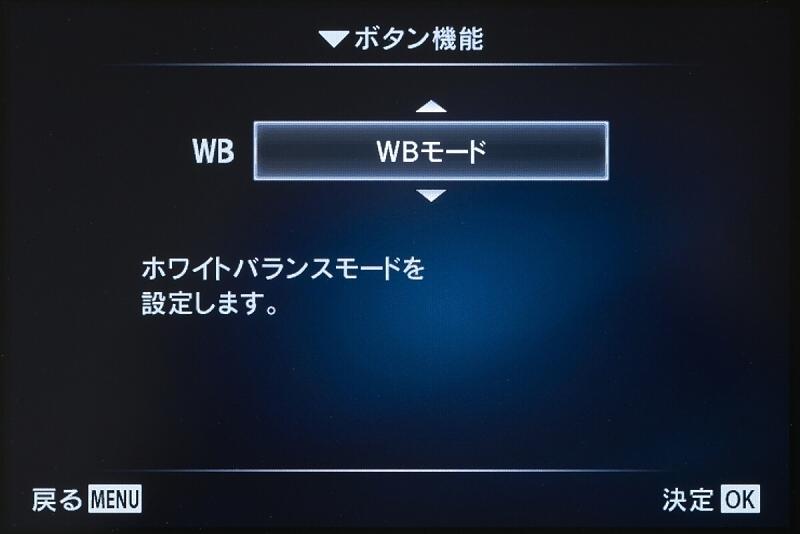 下ボタンには同様にWBモード。この2つはLVコントロールやLVスーパーコンパネからアクセスできるので、ボタン割り当てなしでもそんなに不便ではない。