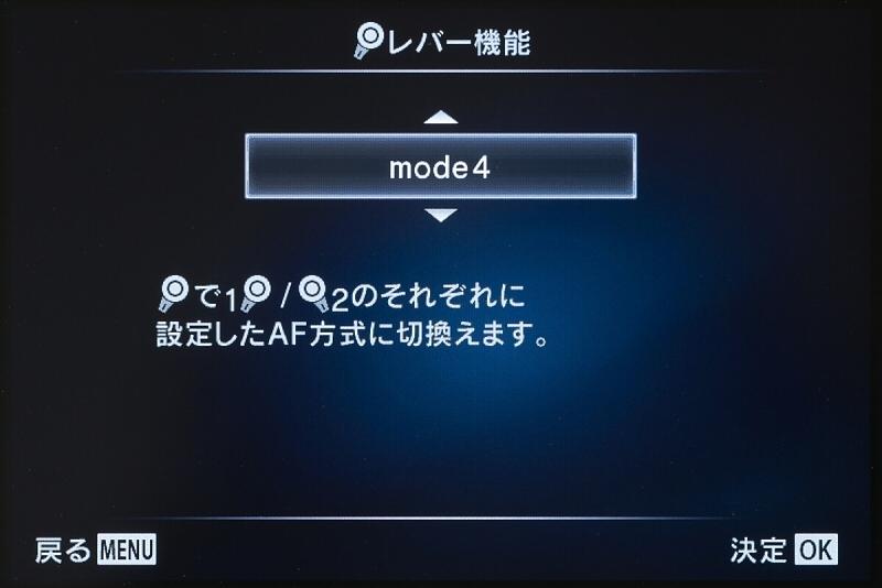 """十字ボタンにISO感度とWBモードを割り当てたので、""""残り物には福がある""""式にレバー機能は「mode4」を選択。"""