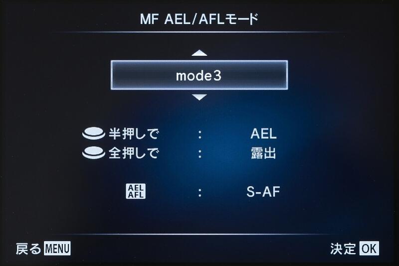 MF時のAEL/AFLモードをmode3にしておくと、AEL/AFLボタン押しでAF作動が可能となる。基本MF、ときどきAFという使い方のときに便利。