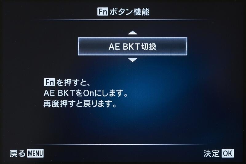 Fnボタンには新しく追加された項目からAE BKT切換を選択。AEブラケットを多用する人にはかなりおすすめの機能だ。