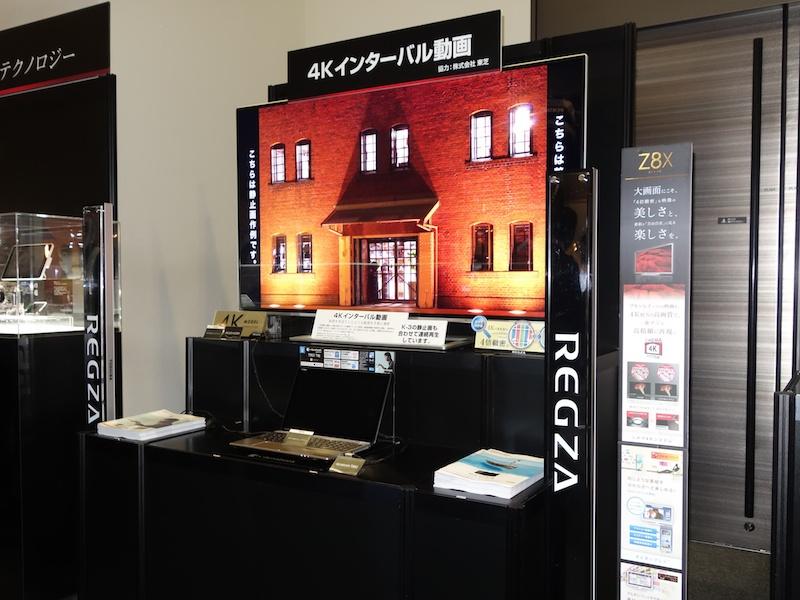 東芝REGZAの4Kテレビを使った表示デモ