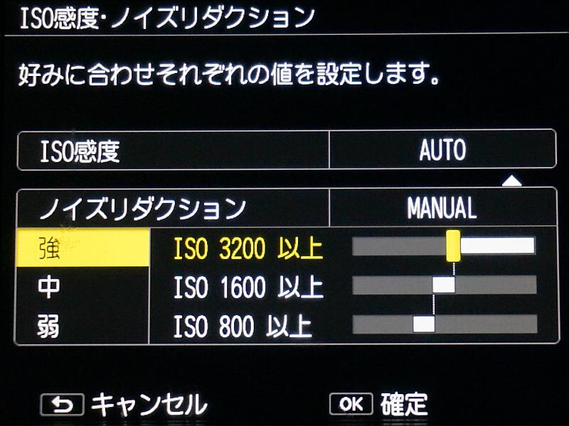 ISO感度AUTO時のマニュアルノイズリダクション設定の例。弱/中/強を感度域別に設定する。