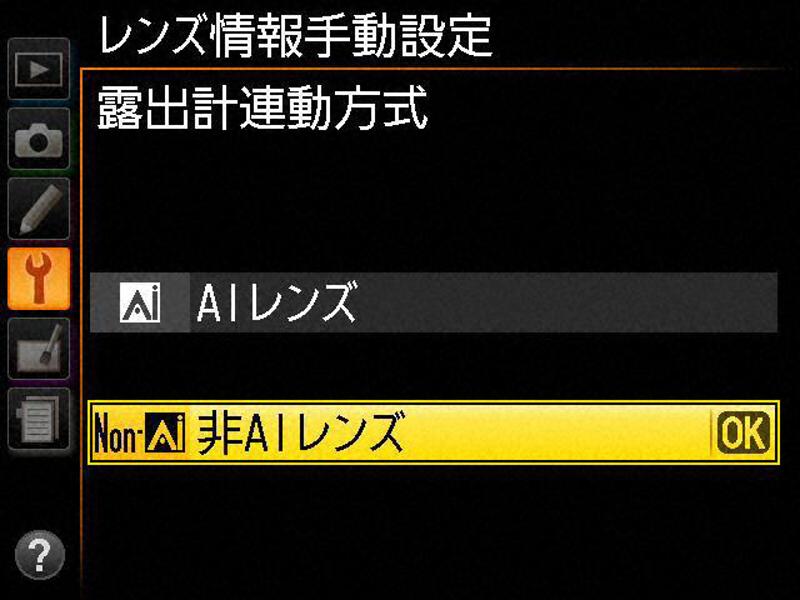 非Ai(Non・Ai)レンズの使用が可能になった。