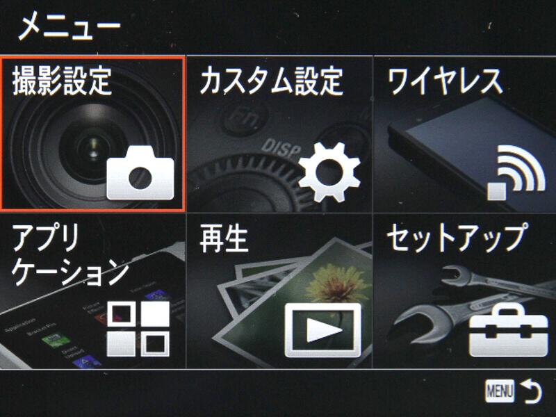 メニュー画面はNEXシリーズのようなタイル表示も選べる