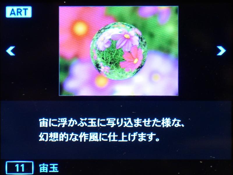 新搭載の「宙玉モード」の撮影例。