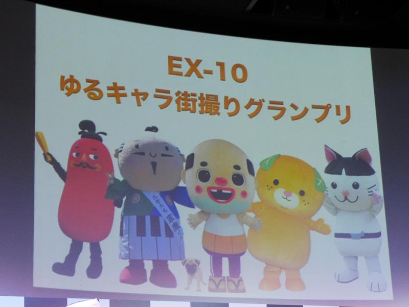 ゆるキャラがEX-10で撮影したという作品のグランプリを開催した。審査員は哀川さん。