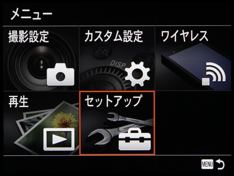 メニュー最初の画面をグラフィック表示(左)にすることも可能。タイルメニューという。