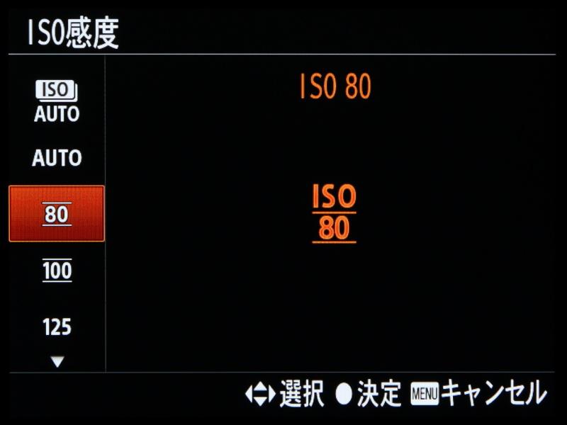 ベース感度はISO125だが、拡張機能によりISO80相当での撮影も可能。なお高感度側の拡張機能は、マルチショットNR機能を使用したときのみ、最高ISO25600相当での撮影を可能としている。