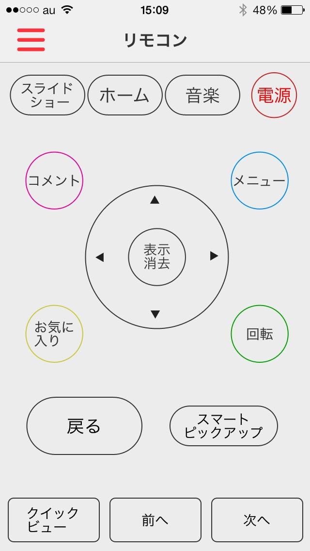 スマートフォンアプリの画面例
