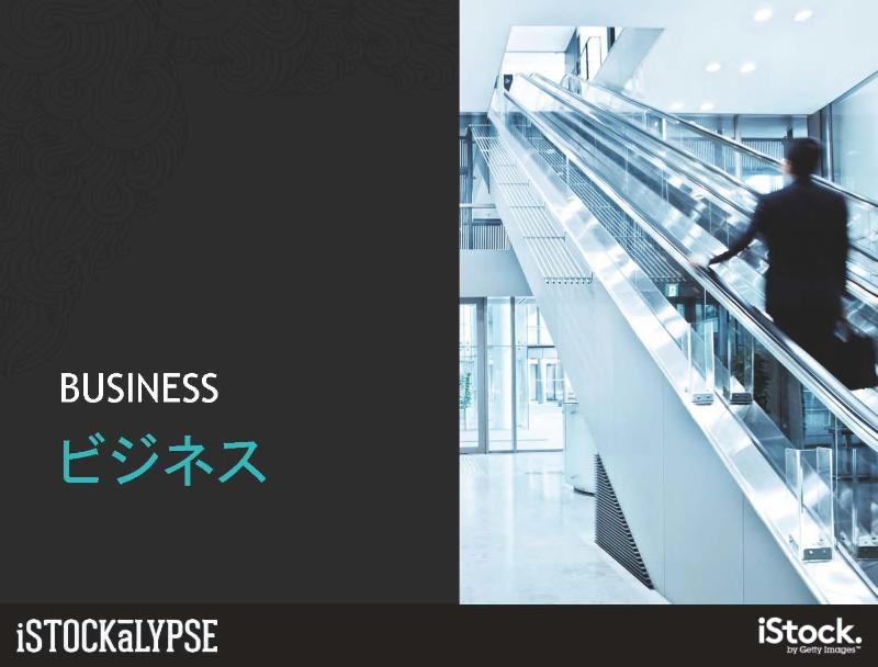 「ビジネス」で求められる写真の例。スーツを着て働く男女、小売店、スマートカジュアル、真剣に仕事をしている雰囲気、会議のイメージ(オフィスで実際に働いているようすだけではなく、白バックで作り込んでシンプルな印象を与えるものもよい)など