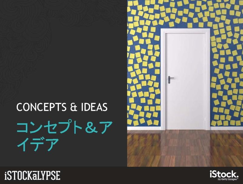 「コンセプト&アイデア」の例。幅広い意味を持つが、「夜」「コミュニケーション」「ブレインストーミング」「何かを考えること」といった、わかりやすいメッセージを連想させるものがいい