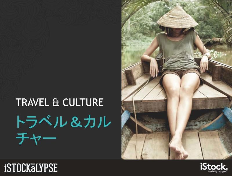 「トラベル&カルチャー」の例。旅立ち、旅行のイメージ、タイムレス、瞬間、照明、光といった連想をさせる絵柄