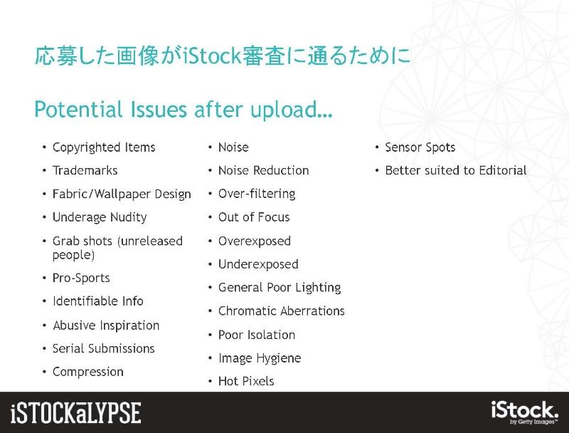 iStockの審査項目(エリッサ・クック氏発表スライドより)