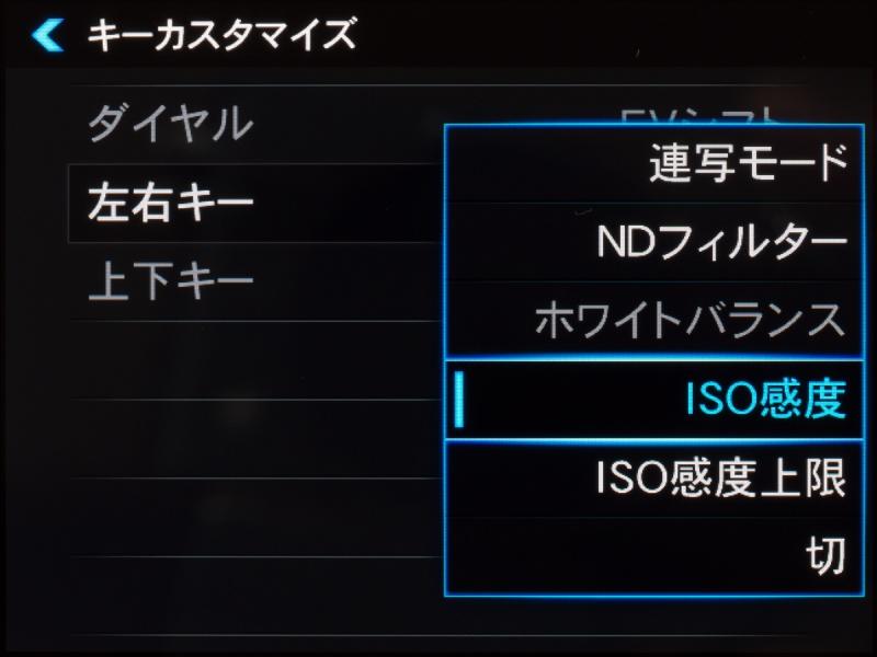 左右キーには「ISO感度」を割り当てた。ほかの操作部材に割り当てた機能はグレーアウトして選択できないようになっている。
