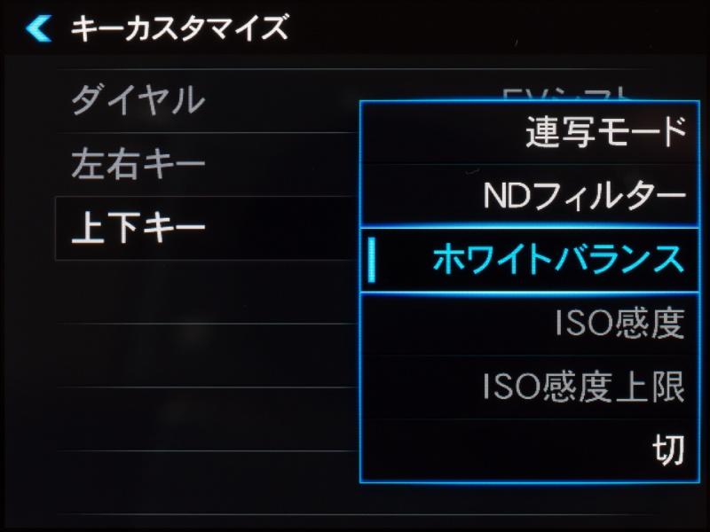 上下キーには「ホワイトバランス」。ただし、「DISP(表示切り替え)」や「フラッシュ(モードの切り替え)」はできなくなるので注意。